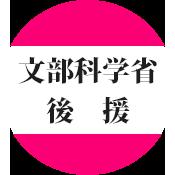 文部科学省後援|JapanBasic 社会人常識マナー研修