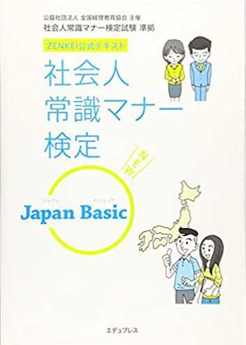 社会人常識マナー検定 Japan Basic (ZENKEI公式テキスト)