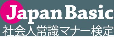 社会人常識マナー検定JapanBasic