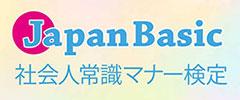 社会人常識マナー検定 Japan Basic